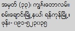 fs-myanmar